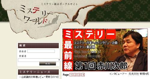 akagawajiro_150714.jpg