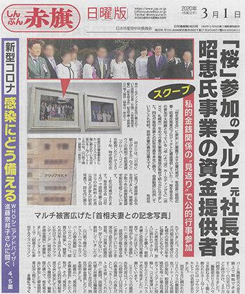 「桜を見る会」マルチ商法社長の招待は昭恵夫人の事業への資金提供の見返りだった! 30人以上の資金提供者を招待し、税金で接待の画像1