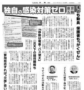 正気か? 東京都が東京五輪の観戦に小中学生ら81万人を動員計画! 感染拡大最中に各学校に通達、観戦拒否すると「欠席扱い」の画像1