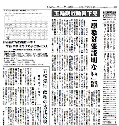 狂気! 東京五輪81万人学徒動員に向け本格準備が…緊急事態宣言中に教員770人を国立競技場などに集め集団下見の画像1