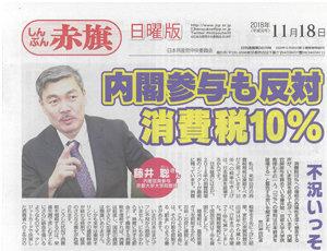安倍内閣の官房参与が「赤旗」に登場して消費増税批判! 「10%への税率引き上げは日本経済を破壊する」の画像1