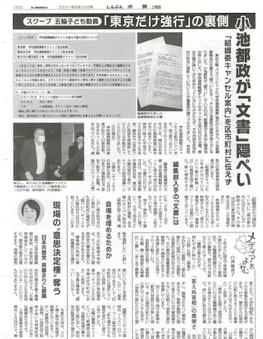 「五輪子ども動員」強行のために東京都がキャンセル案内文書を隠蔽! 感動演出のために子どもの命を危険に晒す狂気の画像1