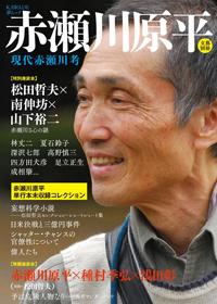 akasegawa_01_141029.jpg