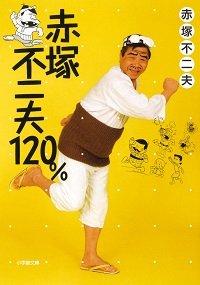 akatsukafujio_160607.jpg