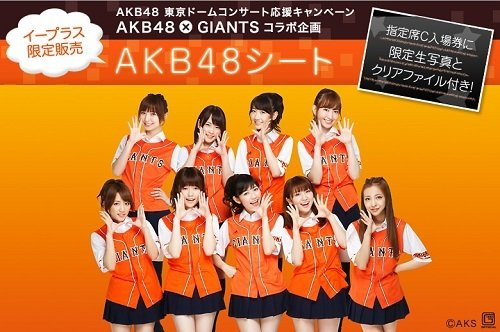 akbgiants_160403.jpg