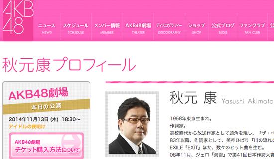 akimoto_01_141113.jpg