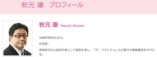 akimoto_01_20170712.png