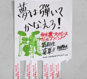 秋元康の「国民的ガールズバンド」計画が大炎上! メンバー募集で〈IT社長と結婚したい人〉と女性蔑視丸出しの画像1