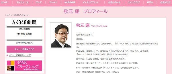 akimoto_161101.jpg