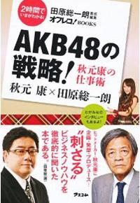 akimotogorin_140702.jpeg