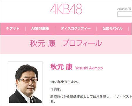 akimotoyasushi_01_160423.jpg
