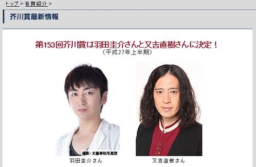 akutagawa_151206.jpg