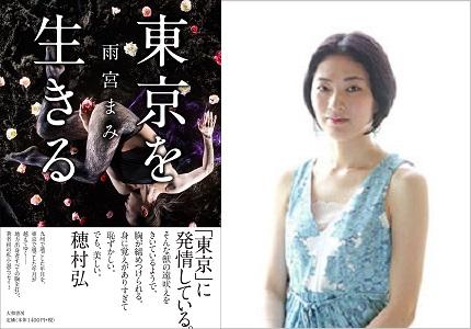 amamiyamami_150818.jpg