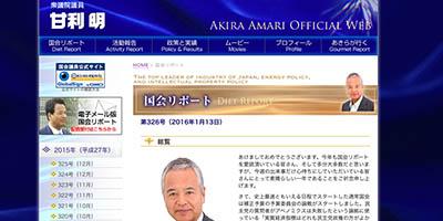amari_160121_top.jpg