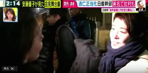 ゴーン会見で問われた日本マスコミの姿勢! 安藤優子は仏メディアの質問に「ゴーンは私たちを検察の代弁者だと考えている」の画像1