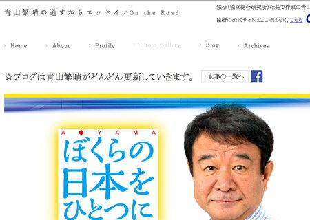aoyama_160630_top.jpg