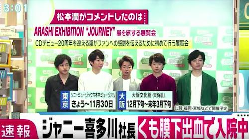 ジャニー喜多川社長の病状発表を「嵐」にやらせ、イベント宣伝に利用したジャニーズ事務所のグロテスク!の画像1