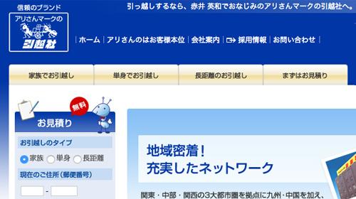 arisanhikkoshi_01_151130.jpg