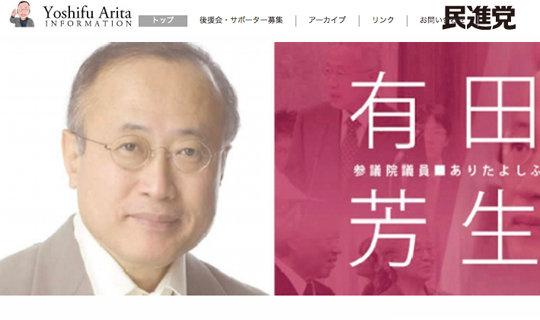 有田芳生緊急寄稿!「蓮舫代表への戸籍公開要求は、絶対に受入れてはならない重要な人権問題、差別そのものだ」の画像1