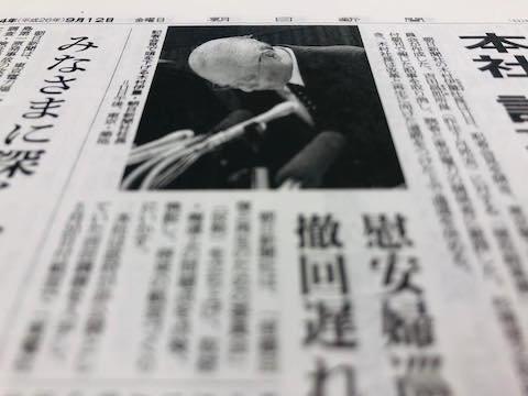封印された朝日吉田調書報道の続報とは……検証を続け、新事実を明かした元特報部記者たちに朝日新聞が圧力、記事の削除要求の画像1