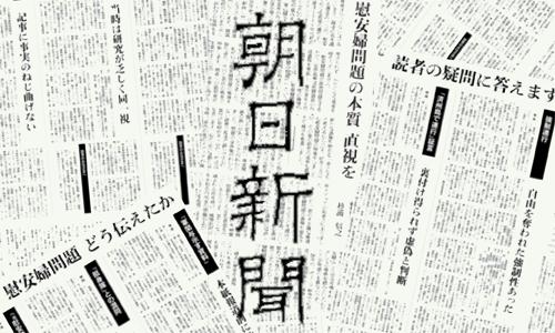 asahiianhu_01_140814.jpg