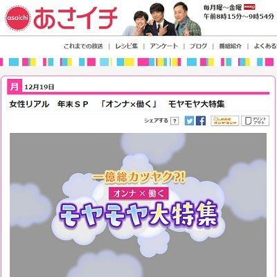 asaichi_161226.jpg