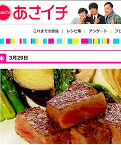 asaichi_180329_top.jpg