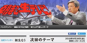 ウーマン村本が『朝生』AI特集を痛烈批判! 「いま沖縄やらずにAIって」 『報ステ』に続き政権批判放棄かの画像1