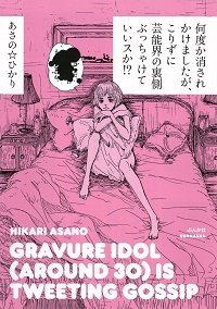 吉田豪とあさの☆ひかりがグラビア&アイドル業界の搾取と枕事情を暴露!「愛人コースどう?」との画像1
