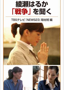 NHKに続きTBSも日本軍の残虐行為を検証報道! 綾瀬はるかが毒ガス兵器製造に関わった元兵士をインタビューの画像1