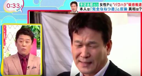 辛坊治郎パワハラ疑惑で坂上忍、木村太郎がトンデモ擁護連発!「責任感あったら、コンプラ行かない」と被害女性を非難もの画像1