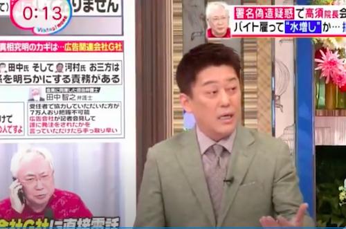 『バイキング』がリコール不正で高須院長を露骨擁護! 坂上忍は広告関連会社のせいに…高須クリニックは番組スポンサー の画像1