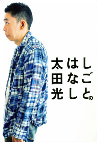 bakushouohta_01_150120.jpg