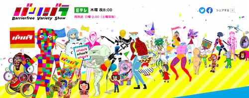 NHKの障害者バラエティ『バリバラ』に伊藤詩織さんが出演! ヘイトに声を上げた水原希子を称賛、コロナに乗じた差別に警鐘!の画像1