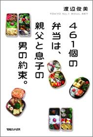 bentou_01_140820.jpg
