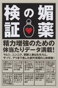 biyaku_01_140828.jpg