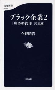 blackkigyou2_01_150410.jpg