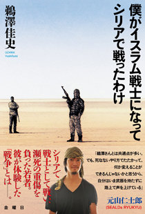 bokugaislamsenshi_01_160325.jpg