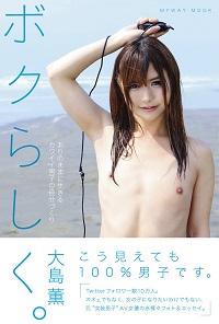 bokurashiku_151021.jpg