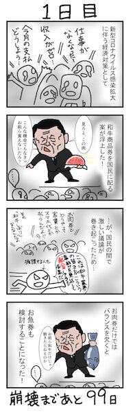 ぼうごなつこ『100日で崩壊する政権』を読めば、安倍首相が病気で辞任ししたのでなく国民が声をあげ追い詰めたことがよくわかるの画像2