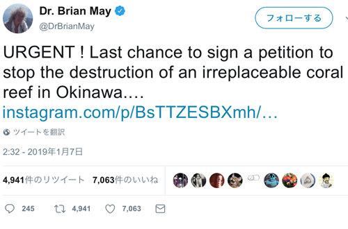クイーンのB・メイ「辺野古署名」にネトウヨが「親日は嘘だった」と逆恨み攻撃!『ボヘラプ』鑑賞の安倍首相は…の画像1