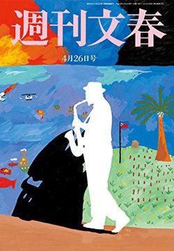 小説掲載でたけし独立問題を報道しない「週刊文春」に林真理子が苦言!「忖度か。財務省を非難できない」の画像1