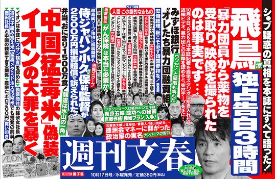 イオンが文春に1億6千万円を請求した名誉毀損裁判で東京高裁が「記事は真実」と判断、大企業のSLAPP訴訟を批判の画像1