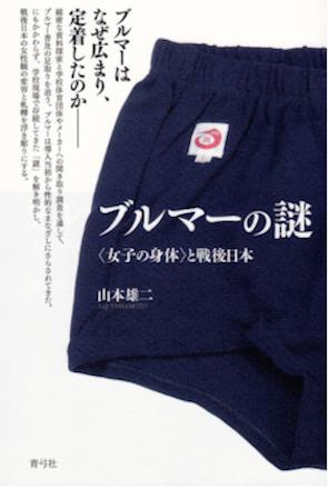 あの恥ずかしいブルマーはなぜ日本中の学校で強制されていたのか? 裏には教育界とメーカーの癒着がの画像1