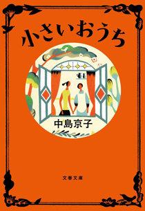 chiisaiouchi_01_160725.jpg
