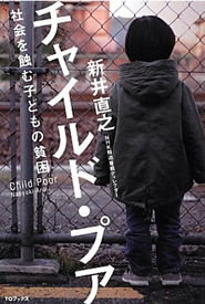 childpoor_01_140716.jpg