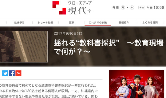 歴史教科書採択をめぐる学校への卑劣圧力、背後に日本会議の存在か! NHKクロ現に首謀者が登場し開き直りの画像1