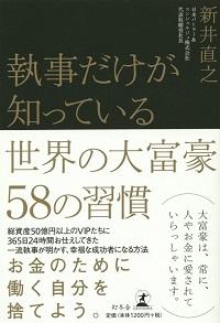 daihugou_140809.jpg
