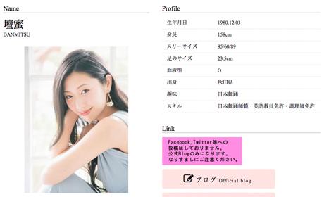danmitsu_01_141009.jpg