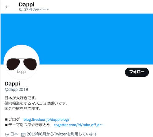 ネトウヨDappiと自民党の関係が国会で追及されるも岸田首相はゴマカシ…一方、河井案里裁判でも業者がネット工作を証言の画像1